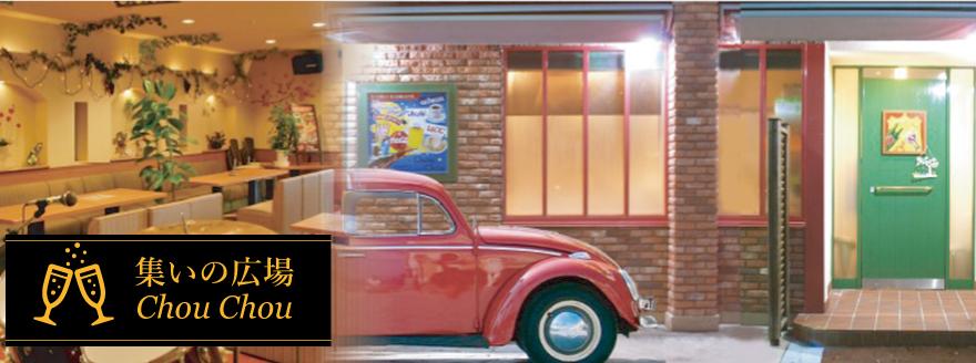 大町市 集いの広場 Chou Chou(シュシュ) 少人数のお客様でも、大人数のお客様でもお気軽にご来店いただけます。 色々な用途でご利用いただける約50名様収容可能な広い空間です。